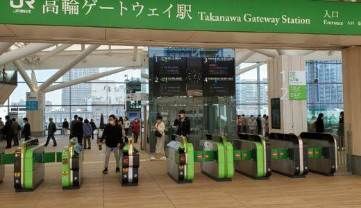 【高輪ゲートウェイ駅】スタバ、警備ロボット、斜め改札、無人コンビニなど話題の新駅に行ってみた。