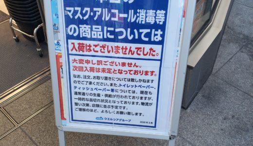 【マスク】4/16 アイリスプラザ マスク買えた!報告会