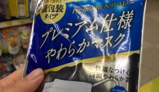 【マスク】新宿でマスク発見!うそっ買えた!奇跡のまとめ