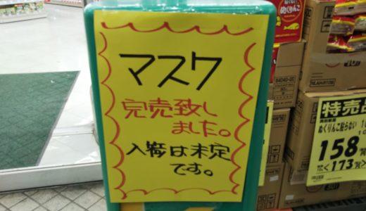 【マスク】3/24 アイリスプラザ マスク買えた! 栄光のタイトルマッチ!