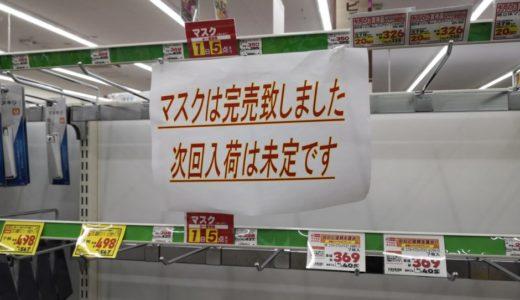 【マスク】3/20アイリスプラザ マスク買えた! マスクチャレンジ!