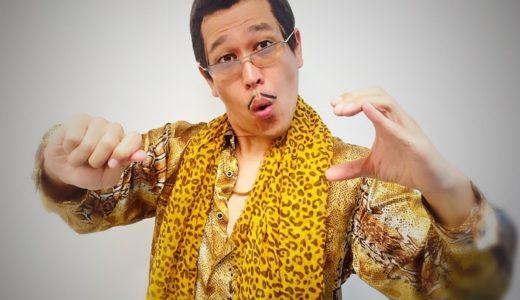 【PPAP2020】ピコ太郎の手洗い新曲動画が子供たちに大人気!