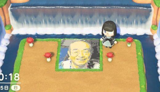 「あつまれ どうぶつの森」志村けん追悼ツイートまとめ 献花台登場!
