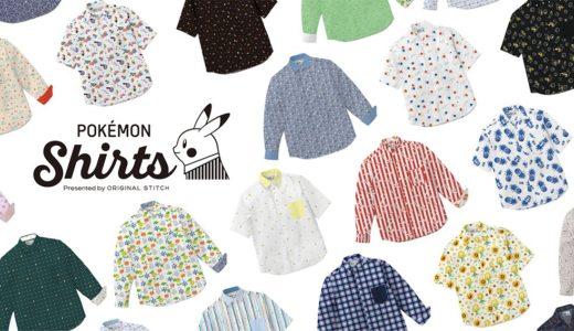 ポケモンシャツ カントー・ジョウト地方追加! かわいいオリジナルシャツまとめ