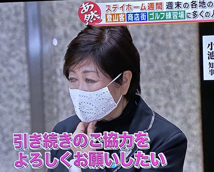 百合子 マスク 小池 小池百合子のマスクシールどこで買える?レースマスクに関する情報も調べてみた!