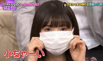 【齋藤飛鳥】マスクがでかい?顔が小さい? 乃木坂1の小顔アイドルのマスクネタと顔の大きさ大調査!