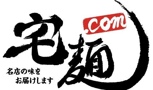 宅麺.comで二郎系が楽しめる!評判は? サイトが繋がらないほどの大人気に!