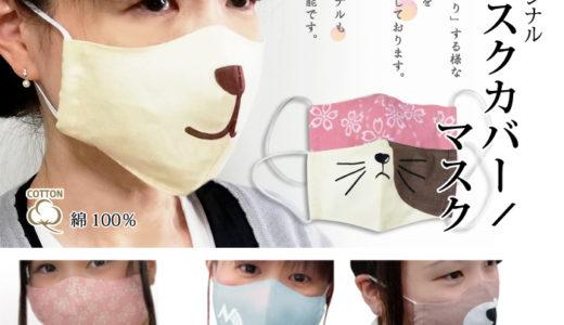 動物マスクがかわいいと話題に!北海道旭川の染め物屋・水野染工場のかわいらしいマスク