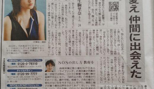 生駒里奈の小学校・中学・高校はどこ?いじめや親友についても調べてみた!
