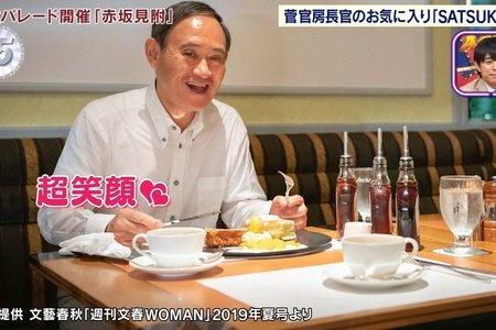 菅義偉官房長官と真理子夫人の馴れ初めは一目惚れだった?次期首相の以外な恋愛エピソードとは?