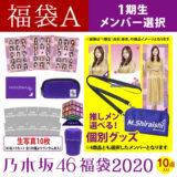乃木坂の2020年福袋Aの中身をネタバレ!値段は?気になる内容と感想まとめ