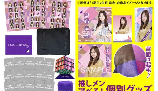 乃木坂2020年福袋Bの中身をネタバレ!内容や値段、口コミなどを総復習!