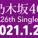 乃木坂46の26thシングルの選抜メンバーのフォーメーションは?センターは誰?ジャケ写は?まいやん卒業後の重要なシングルついに発売!