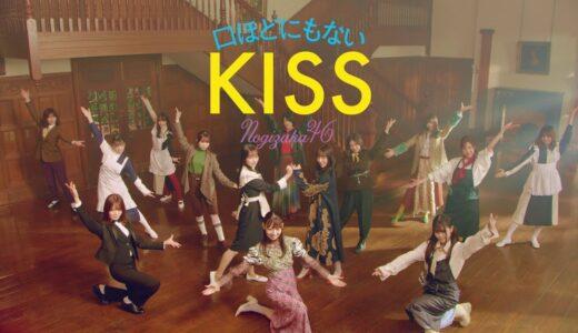 乃木坂の「僕は僕を好きになる」の配信版Special Editionの視聴方法は?LINE MUSICやAppleは??
