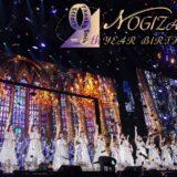 2021年乃木坂1期生ライブ&2期生ライブ開催決定!日程や視聴方法をご紹介!もしやまいまい降臨か!?