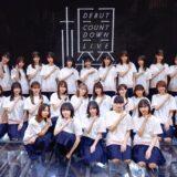 櫻坂46「BAN」ミーグリ開催決定!日程ややり方、参加メンバーなどをご紹介!