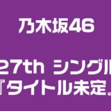 乃木坂の27thシングルのフォーメーションは??新センターは遠藤さくら??ミーグリ等のイベント情報もご紹介!