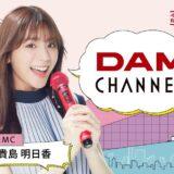 ZIPの気象予報士・貴島明日香がDAMチャンネルのMCに!今一番人気のモデルに注目!