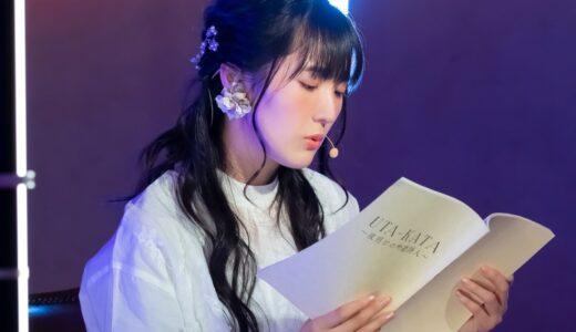 進撃の巨人声優石川由依が結婚!子どもは妊娠してる?旦那さんとの馴れ初めなども調べてみた。
