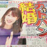 カトパンこと加藤綾子の結婚式・披露宴はいつ?お金持ちだからゲストはたくさん?