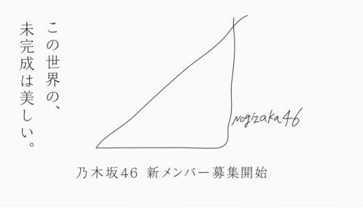 乃木坂5期生募集開始!センター候補や倍率などのオーディション情報まとめ