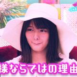 関有美子の実家は超お金持ち?櫻坂のお嬢様の財力に迫る!