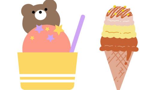 サーティワンアイスクリームの福袋の中身は?発売日や予約方法、クーポンをご紹介!
